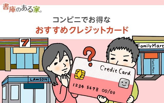 コンビニでお得なクレジットカード