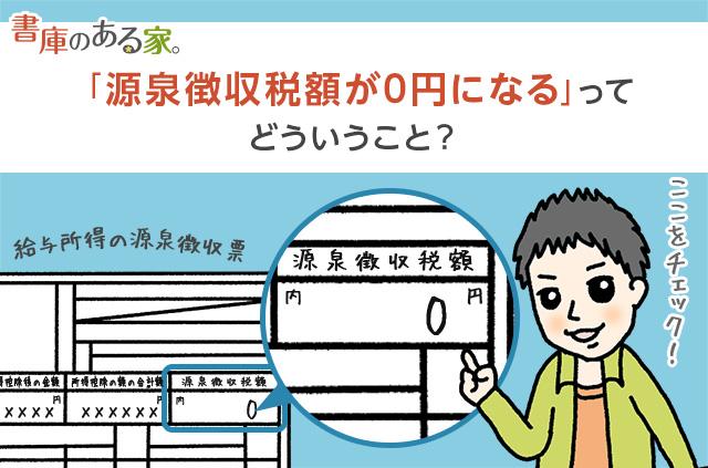 源泉徴収税額0円