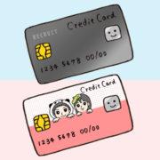 リクルートカードと楽天カード