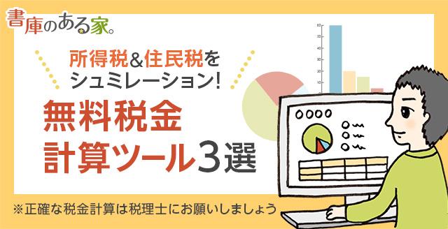 国民健康保険料 計算 シュミレーション 大阪市