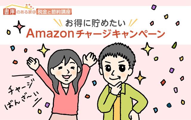 amazonチャージキャンペーン