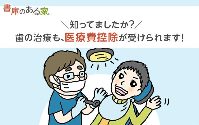 歯と医療費控除