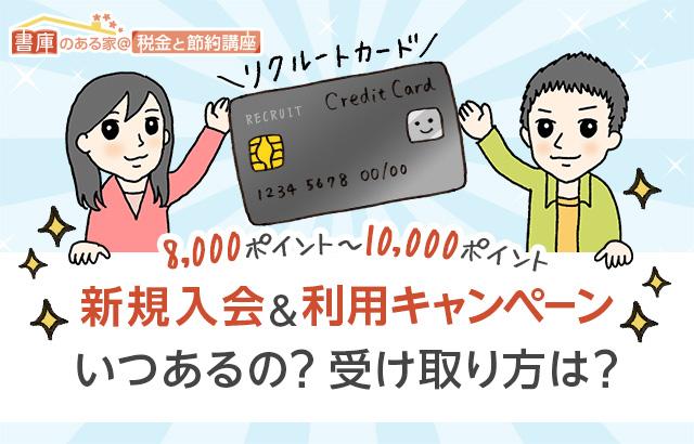 リクルートカード新規入会利用キャンペーン