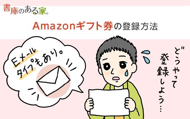 Amazonギフト券の登録方法