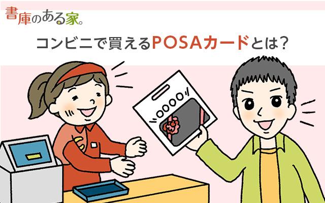 POSAカード
