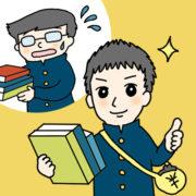 大学の教科書を安く買う方法