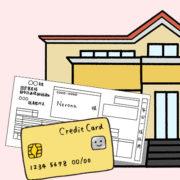 固定資産税のクレジットカード支払い