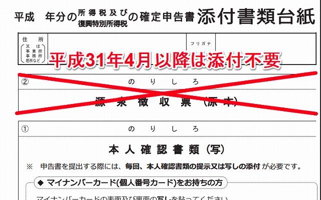 源泉徴収票の添付台紙