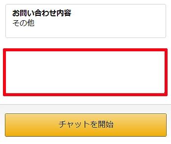 Amazonお問い合わせ