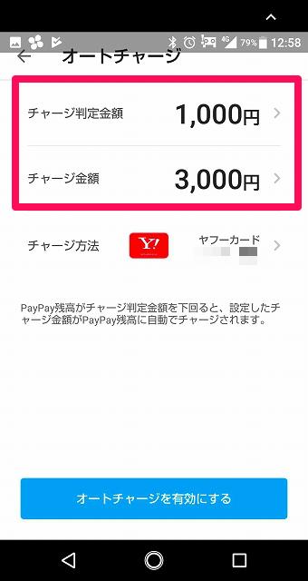 PayPayオートチャージ