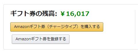 Amazonギフト残高