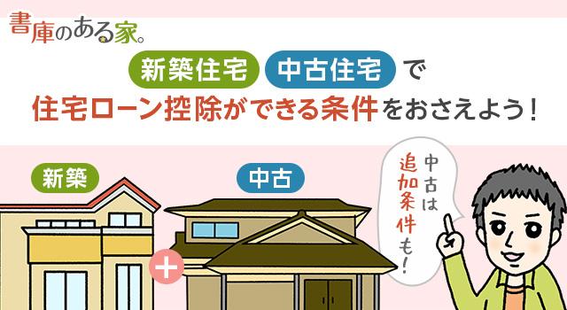 住宅ローン控除の条件