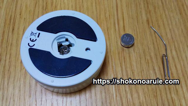 無印良品キッチンタイマー電池交換