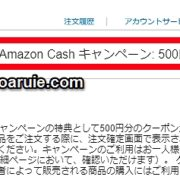 AmazonCash