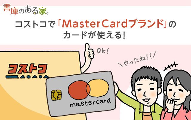 コストコマスターカード