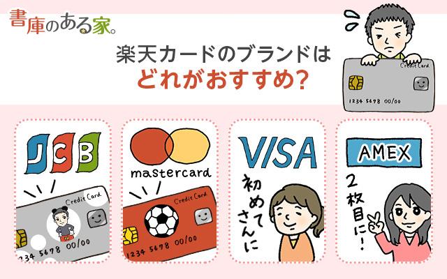クレジットカード おすすめ ブランド