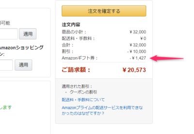 Amazonおせち料理