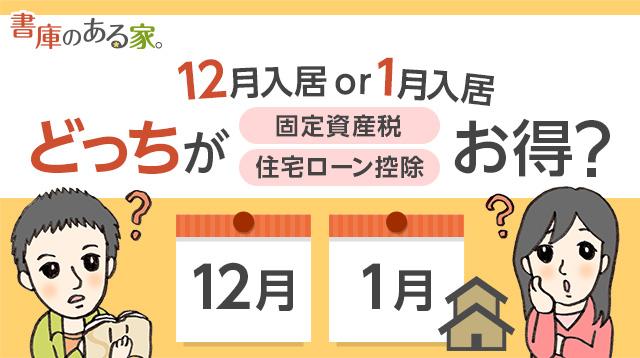 12月入居と1月入居の固定資産税