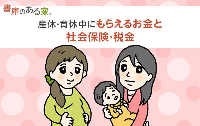 働くママの産休・育休中にもらえるお金と社会保険・税金まとめ