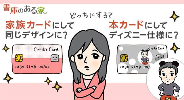 楽天家族カード