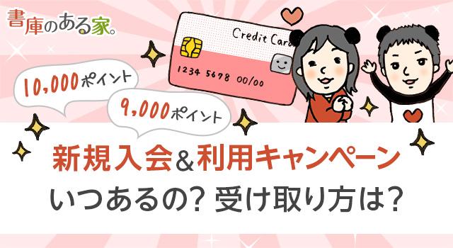 楽天カード10000,9000ポイント