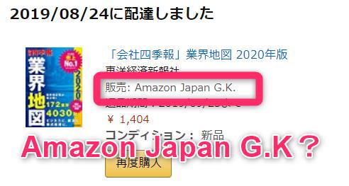 Amazon Japan G.K.