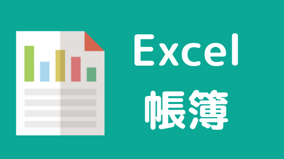 Excel帳簿