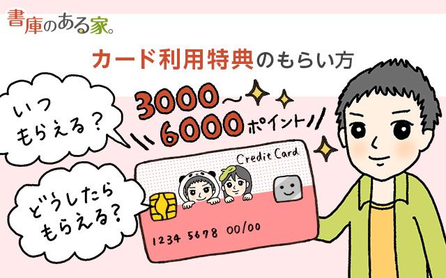 楽天カード6000ポイント