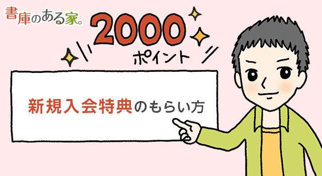 楽天カード2000ポイント