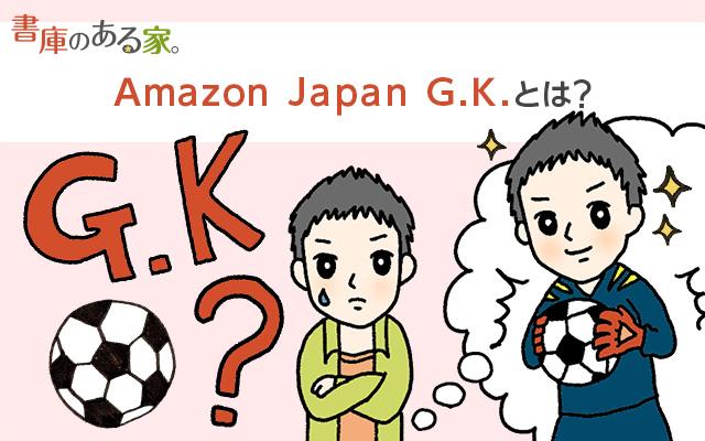 Amazon Japan G.K.とは