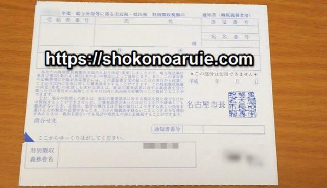 名古屋市の住民税通知書