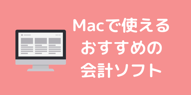 Macで使えるおすすめの会計ソフト