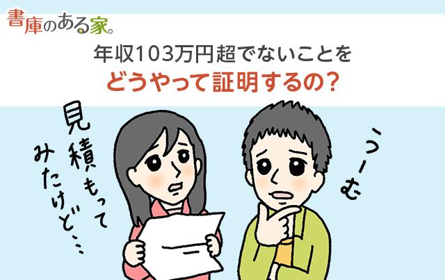 配偶者控除で年収103万円超でないことを証明する必要はあるの?