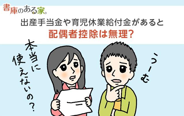 出産手当金や育児休業給付金があると配偶者控除は無理?